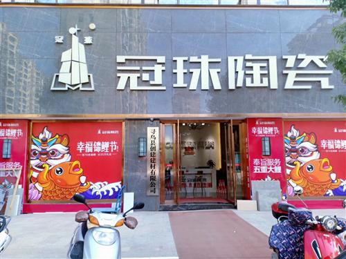 寻乌县冠珠陶瓷旗舰店