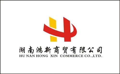 湖南鸿新商贸有限公司