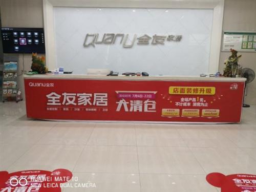 枝江市全友家私專賣店