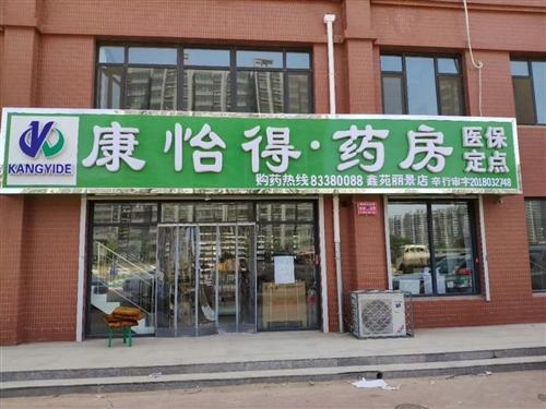 辛集市康怡得药房连锁有限公司