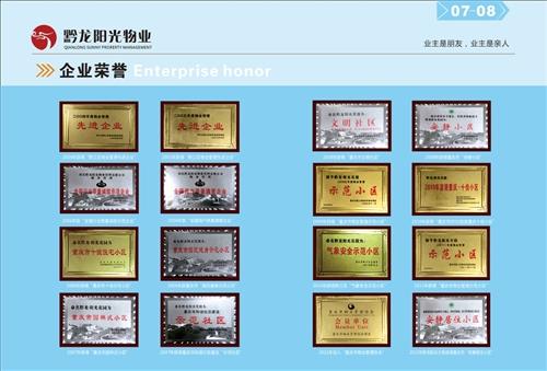 重庆黔龙阳光物业管理有限公司来凤分公司