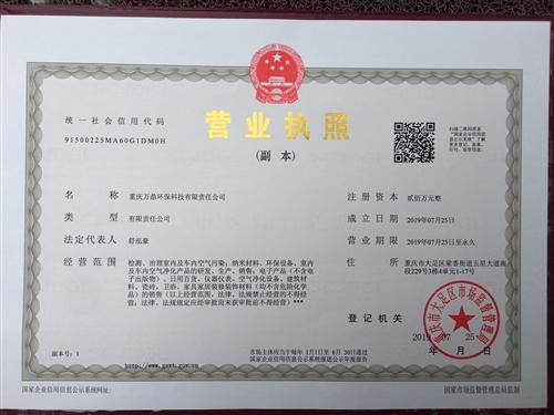 重庆万鼎环保科技有限责任搜狐博彩社区
