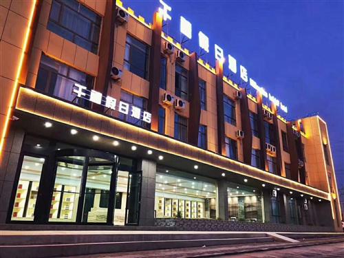 嘉峪关盛世千禧度假酒店