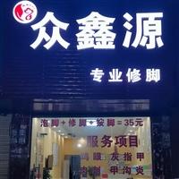 ���h�h�鑫源修�_店