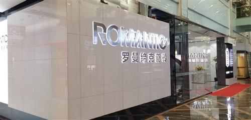 肃州区罗曼缔克瓷砖
