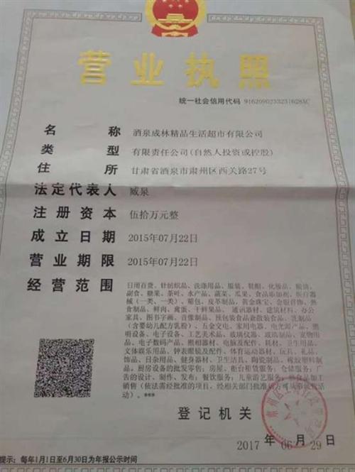 中国人寿油田营业部