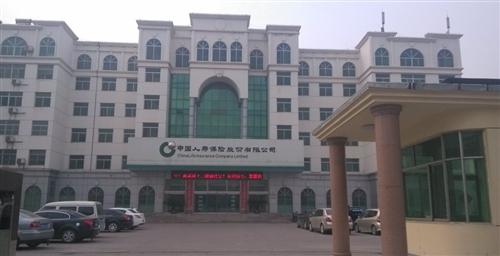 中國人壽保險博興支公司