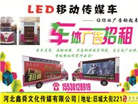 LED广告宣传车招商电话15530128919