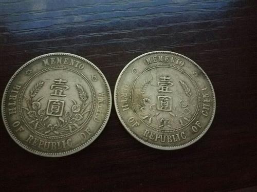 中华民国开国纪念币。
