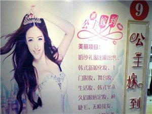 公主嫁到美纱定妆馆高端私人定制婚纱造型