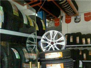 輪胎批發零售