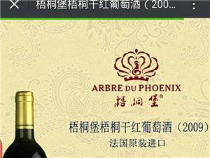 法国原装原瓶进口葡萄酒