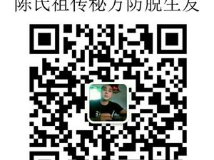 陈氏祖传秘方防脱生发诚招代理
