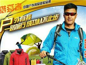 盂縣獵狐者戶外用品專賣一站式購物
