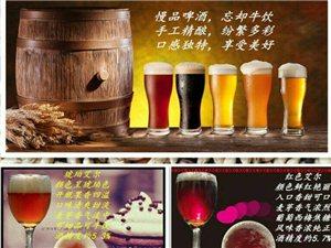 精酿啤酒PK工业啤酒