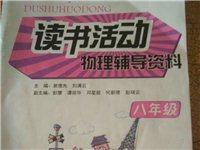 求购初中理化报社  九年级物理竞赛书