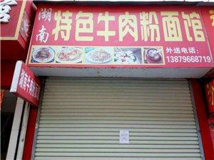 遂川县餐馆急转让,详细电话咨询