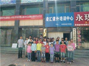 平川區凌匯課外培訓學校暑假班開始招生啦