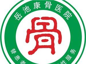 亚博app官网,亚博竞彩下载康骨医院即日起试营业