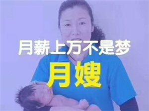 专业培训月嫂育婴师,安排就业
