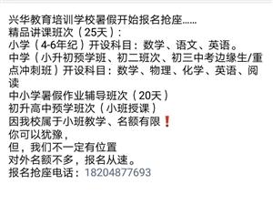 兴华教育暑假7月15号8点准时开课