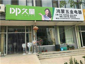 莒县招贤鸿蒙五金电器