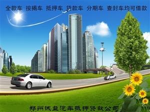 鄭州抵押車貸款公司-鄭州抵押車和分期車2次貸款