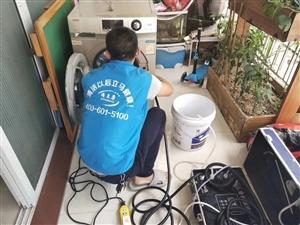 清立康專業家電清洗