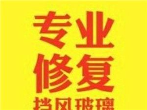 廣漢本地高手修補汽車擋風玻璃專業誠信