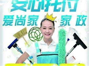 【愛尚家家政】精細保潔,家電清洗,空調移機,美縫