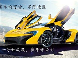 郑州抵押车贷款,说起抵押车贷款最靠谱看这