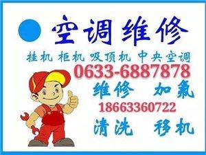 莒县空调维修0633-6887878