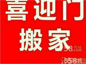 泗洪专业搬家公司