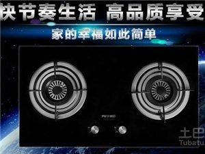 柳州方太燃气灶售后维修电话-柳州方太燃气灶服务中心