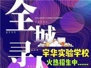宇華實驗學校招收各年級學生