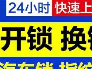 新郑港区开锁公司电话(航空港区开锁换锁