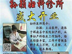 孙颖妇科诊所