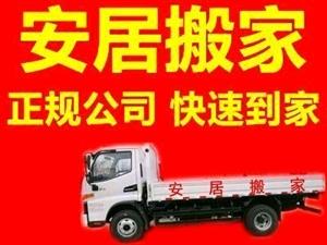 鄭州搬家,拆裝家具,空調移機,價格低,歡迎來電