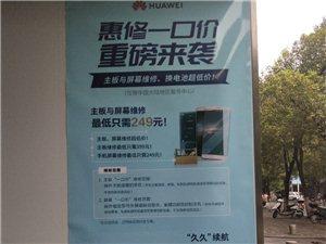丹江口市华为手机售后服务中心