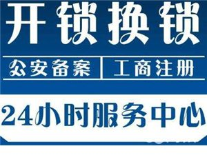 永川便民开锁电话18580659917