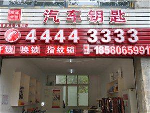 永川配车钥匙电话18580659917