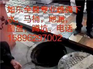 掘港镇15896297002如东县疏通下水马桶电话
