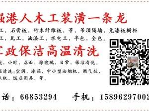 掘港15896297002如东县人疏通马桶清洗保洁