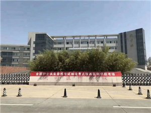 陕西医科学校欢迎您