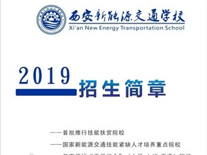 西安新能源交通學校招生通知