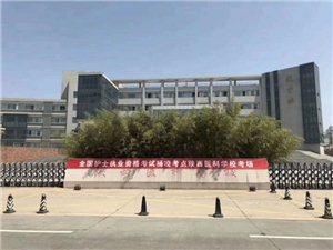陜西醫科學校