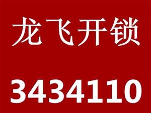 臨朐開鎖換鎖汽車鑰匙3434110