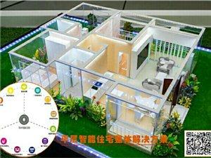 普通住房升級智能住宅