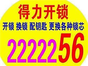 沂水开锁0539-2222256
