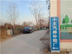 老王汽修補胎廠